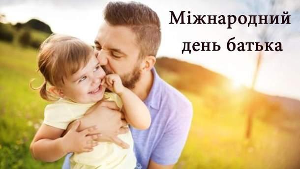 Міжнародний день батька