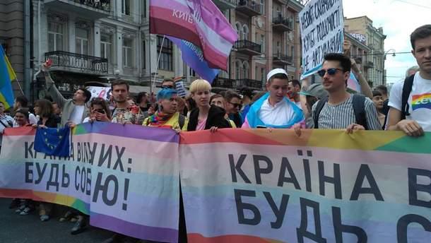 Марш рівності у Києві: як це було