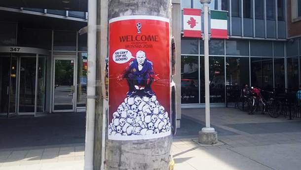В Канаде появились плакаты, призывающие бойкотировать ЧМ-2018 в России