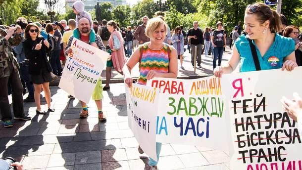 Навіщо було бити представників ЛГБТ-парадів?