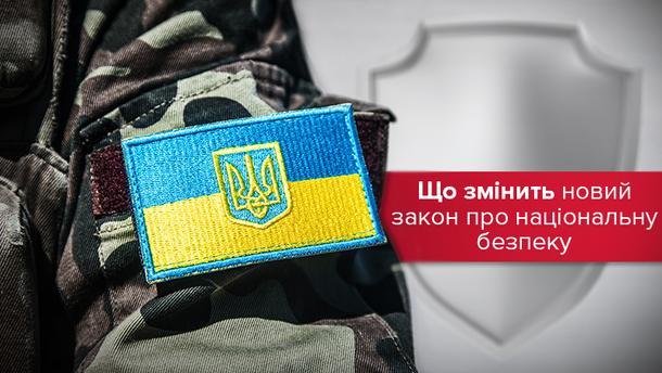 Нацбезпеку України наблизять до стандартів НАТО