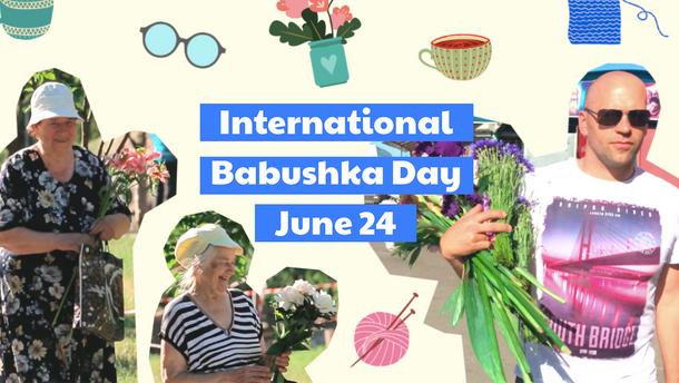 Международный день Бабушек в это воскресенье – 24 июня