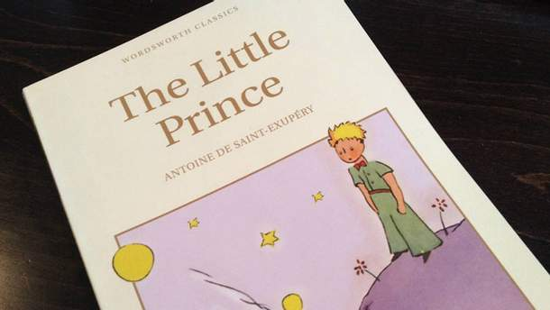 """Маленький принц"" Антуана де Сент-Экзюпери"