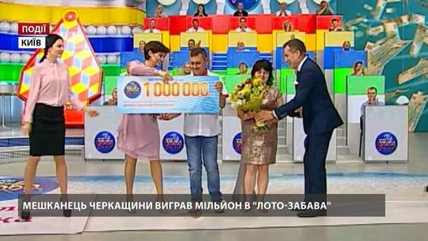 "Мешканець Черкащини виграв мільйон в ""Лото-Забава"""