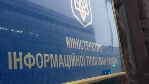 МИП прокомментировал прекращение трансляции телеканала UA: ПЕРВЫЙ