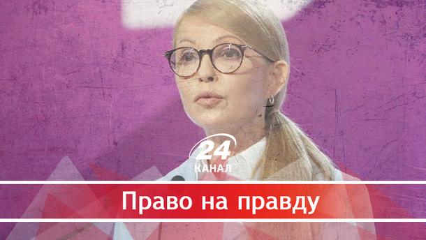Новий курс та старі звички: чи зможе Тимошенко розвернути нашу країну в іншому напрямку
