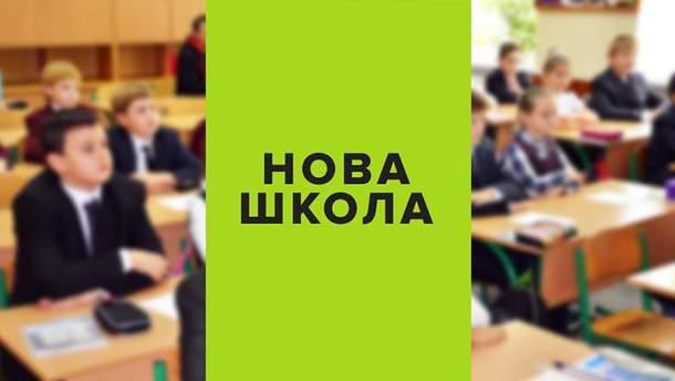 """""""Новая украинская школа"""""""