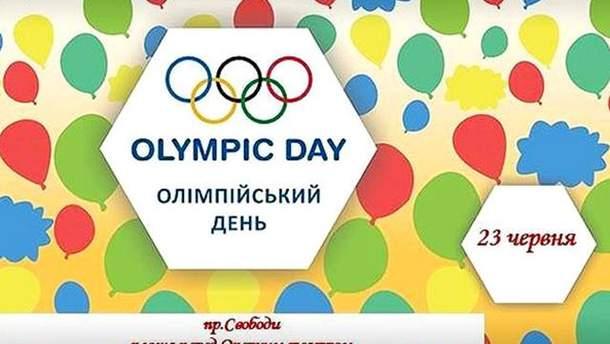 """""""Олімпійський день"""""""