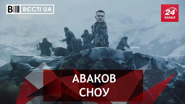 Вести.UA. Супермен Аваков. Странное законотворчество Барны