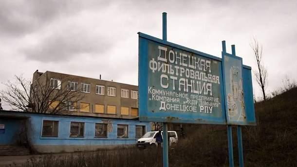 Донецька фільтрувальна станція тимчасово припинила роботу