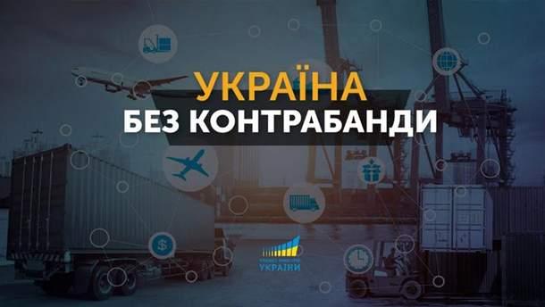 """Гройсман презентував план """"Україна без контрабанди"""""""