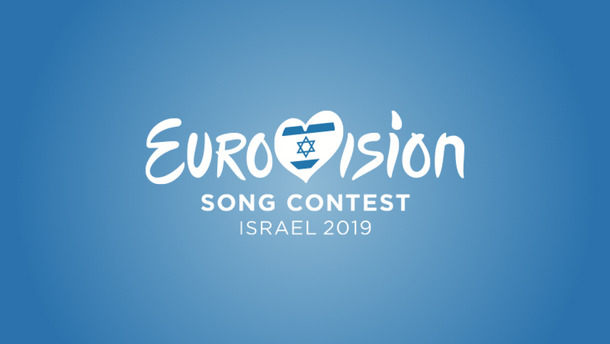 Офіційно: Євробачення-2019 відбудеться в Ізраїлі