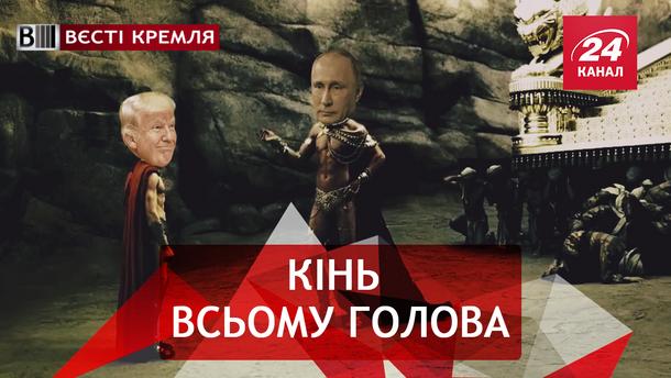 """Вєсті Кремля. Коні Путіна. Російський """"мозок хворого вболівальника"""""""