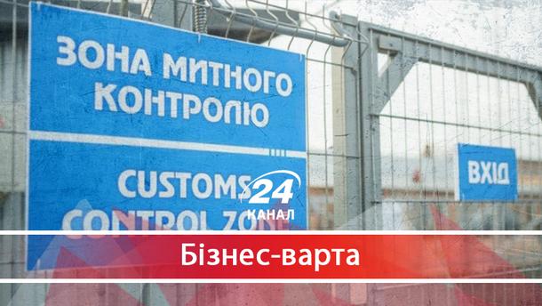 Ефективність роботи української митниці у цифрах: підозріла статистика