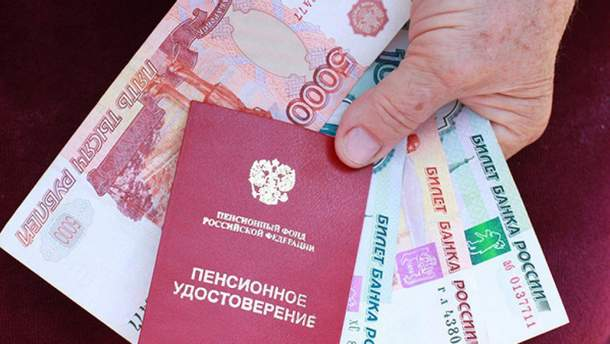 Гірке розчарування: чим обернеться пенсійна реформа Кремля для жителів Криму