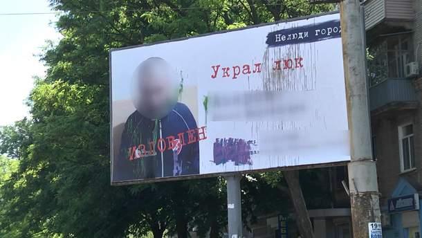 """Билборд с фото """"вора люков"""" в Днепре"""
