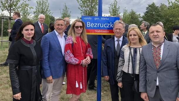 У Польщі з'явилося перехрестя, назване на честь генерала армії УНР Безручка