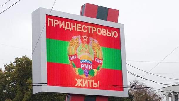 Придністров'я відмовилося від виведення російських військ