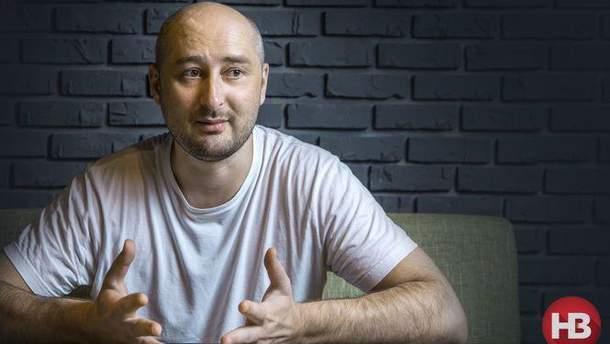 """Аркадий Бабченко описал свою жизнь после своего """"убийства"""""""