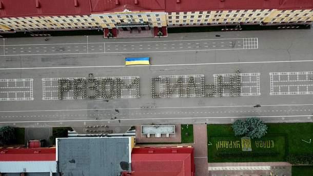 """Курсанты перестроились, выложив на плацу лозунг """"Вместе – сильные!"""""""