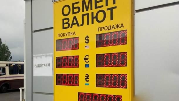 В оккупированном Донецке отсутствует информация о курсе валют в обменниках