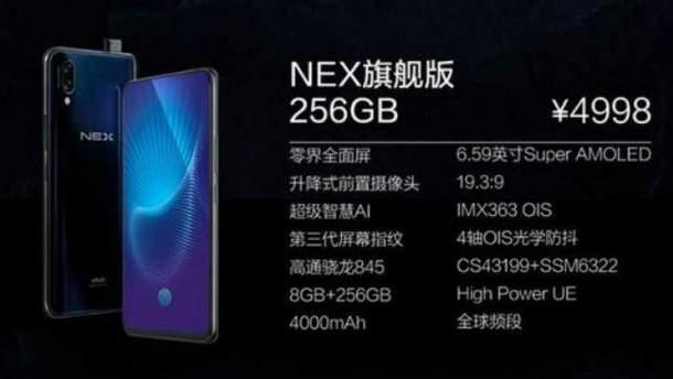 Смартфон Vivo NEX: характеристики и цена