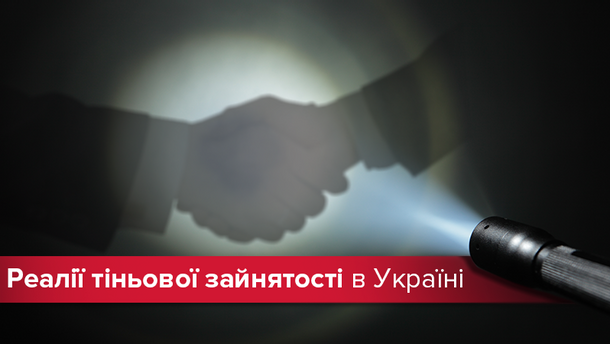 В Україні спокійно ставляться до незареєстрованого місця роботи