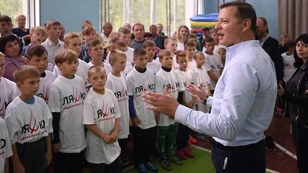 Ляшко одел школьников в футболки своей партии
