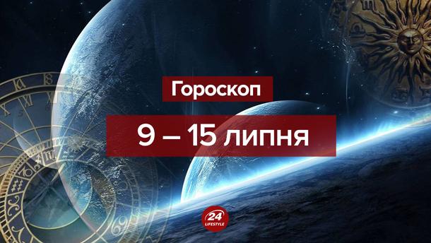 Гороскоп на неделю 9 - 15 июля 2018 для всех знаков Зодиака