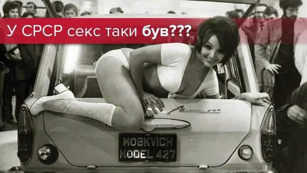 Секса в СССР не было или же был? 18+