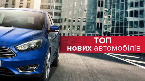 Топ-10 новых автомобилей, которые покупали украинцы