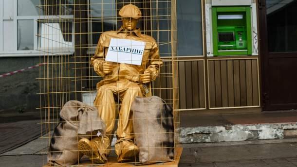 Памятник коррупционеру под НАПК
