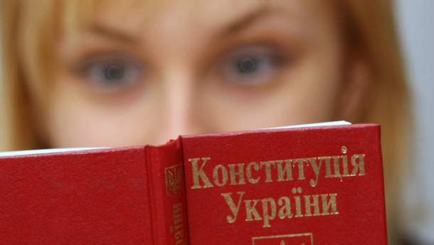 Пора украинцам начать соблюдать Конституцию, иначе мы не станем европейским государством