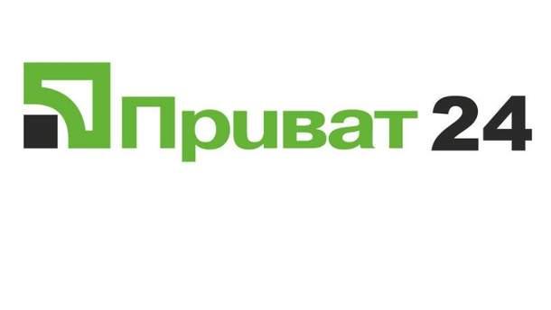 «ПриватБанк» предупредил о новейшей мошеннической схеме