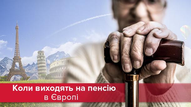 Пенсійний вік в Україні та інших країнах Європи: де найменше? (інфографіка)