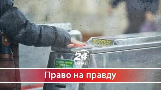 Як громадський транспорт Києва став дійною коровою для корупціонерів