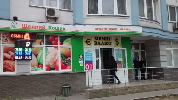Нацбанк обнаружил в Украине 39 нелегальных обменников в 10 областях Украины и в Киеве