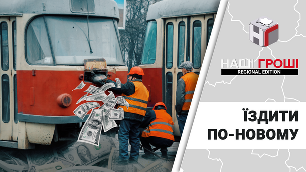 У Краматорську знищують трамваї та закуповують замість них автобуси