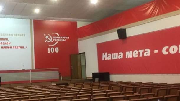 Киберполиция закрыла сайт запрещенной КПУ