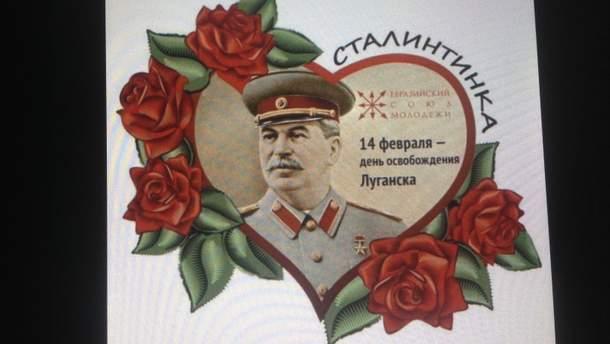 День семьи и любви в Луганске и Сталин, или Как жить не стоит