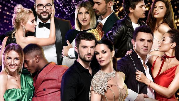 Танці з зірками 2018: учасники 2 сезону Танці з зірками
