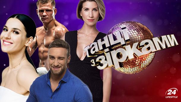 Танцы со звездами 2018: участники 2 сезона Танцы со звездами