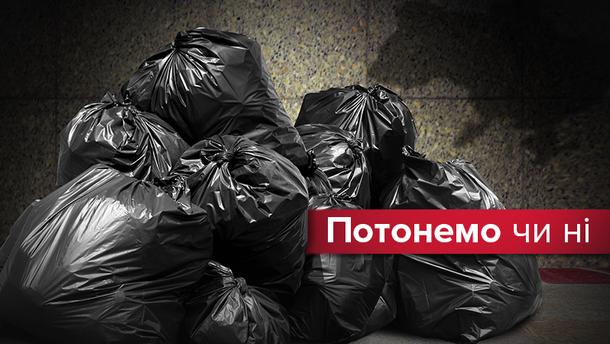 Яка ситуація з сортуванням сміття в Україні