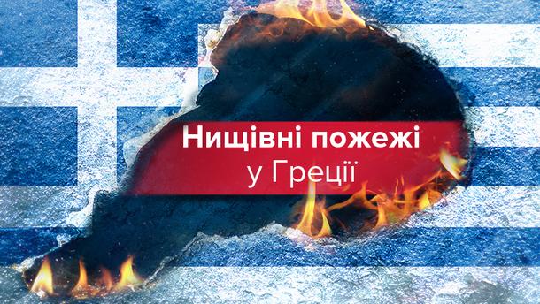 Пожежа у Греції сьогодні