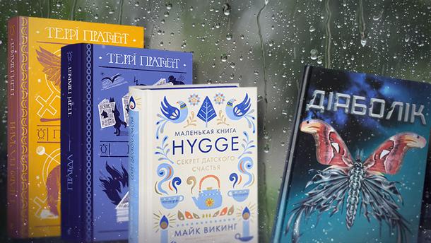 Книги, які прикрасять період літніх злив