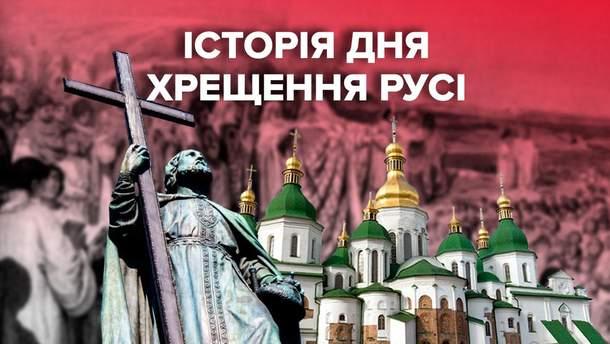 День Крещения Руси 2018 в Украине: история и факты праздника