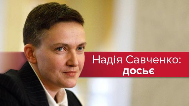 Скандальна Надія Савченко: топ-факти про екс-бранку Кремля (відео)