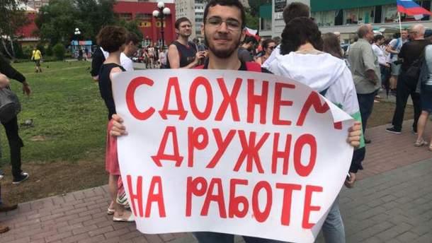 В РФ відбуваються мітинги проти пенсійної реформи