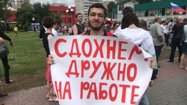 В РФ проходят митинги против пенсионной реформы