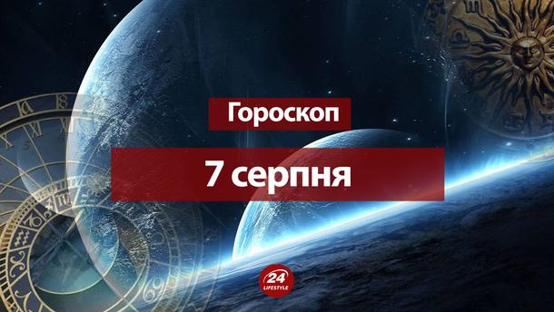 Гороскоп на 7 августа для всех знаков зодиака